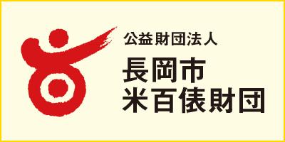 米百俵財団ウェブサイト