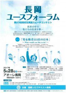 第23回高校生英語スピーチコンテスト(ポスター)