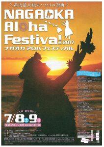 アロハフェスティバル (2)