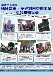 平成29年度報告会